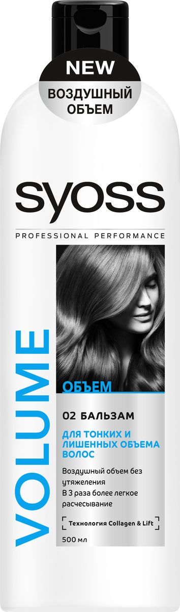 Syoss Бальзам Volume Lift, для тонких, ослабленных волос, 500 млFS-00897Syoss Volume Lift – линия средств по уходу за волосами, разработанная для поддержания естественного объема волос. Специальная формула без силикона придает волосам эффектный объем, обеспечивая легкий и нежный уход без эффекта утяжеления, а технология Pro-Cellium Keratin укрепляет волосы изнутри. Бальзам Syoss Volume Lift:Облегчает расчесывание, без силикона;Обеспечивает нежный уход для тонких волос;Без утяжеления;Укрепляет волосы от корней. Характеристики:Объем: 500 мл. Артикул: 1736006. Изготовитель: Россия. Товар сертифицирован.Уважаемые клиенты!Обращаем ваше внимание на возможные изменения в дизайне упаковки. Качественные характеристики товара остаются неизменными. Поставка осуществляется в зависимости от наличия на складе.
