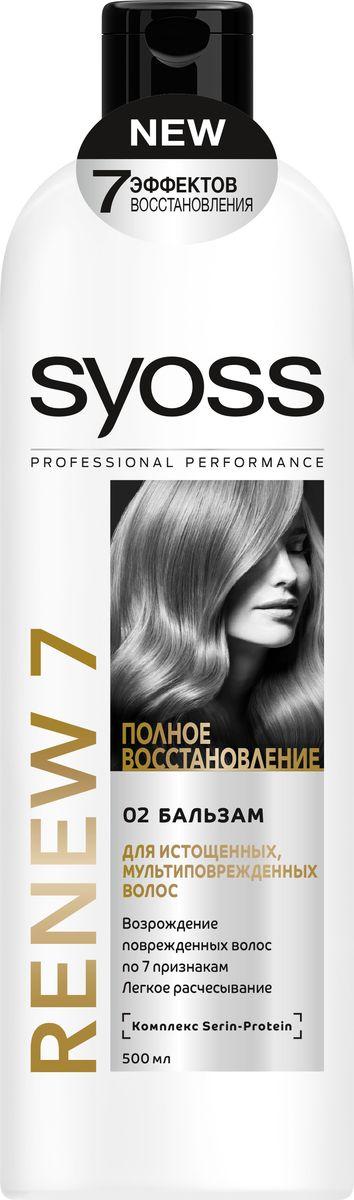 Syoss Бальзам Renew 7 для мульти-поврежденных истощенных волос, 500 млFS-00897Значительно сокращает ломкость и спутанность, предотвращает сечение кончиков, глубоко восстанавливая волосы. Превращает сухие, непослушные и тусклые волосы в упругие, эластичные и сияющие здоровым блеском. Волосы становятся более шелковистыми и легче расчесываются.Устраняет 7 признаков поврежденных волос и возрождает волосы заново:1. Против повреждений2. Против ломкости3. Против сечения кончиков4. Против потери объема5. Против электризации6. Против спутанности7. Против тусклости