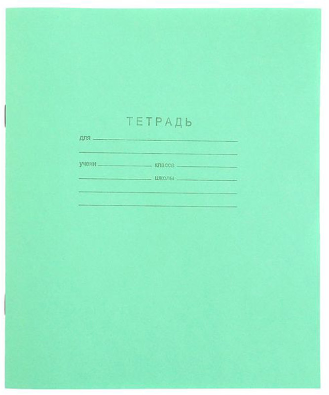 КПК Тетрадь 18 листов в клетку цвет зеленый72523WDЗнаменитые зеленки до сих пор пользуются огромным спросом со времен советского союза, ведь они изготавливаются по такой же технологии: белоснежные листы, голубая клетка и, конечно, знаменитая зеленая обложка. На задней стороне обложки - таблица метрической системы мер и умножения. Отличаются качеством внутреннего блока, который полностью соответствует нормам и необходимым параметрам для школьной продукции.На таких тетрадях выросло не одно поколение юных пионеров. Пусть и ваш ребенок получает только хорошие оценки в тетрадках с зеленой обложкой!