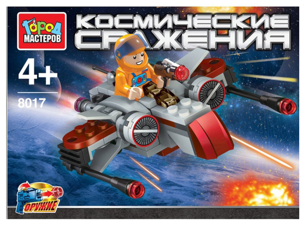 Город мастеров Конструктор Космические сражения LL-8017-R