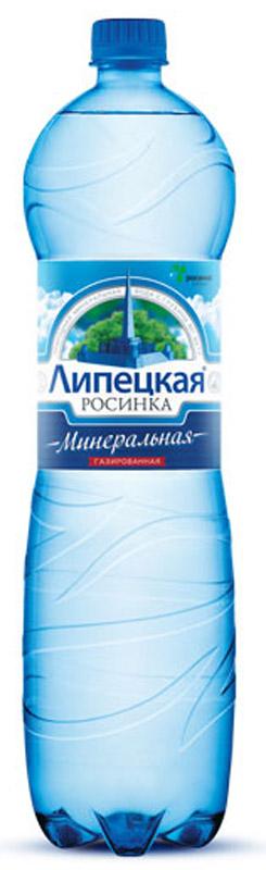 Липецкая Росинка вода газированная, 1,5 л4013Природная минеральная вода Липецкая Росинка одна из лучших по показателям не только в России, но и в мире, разливается из скважины глубиной 601 метр непосредственно на источнике. Это сохраняет в первозданном виде ее природную чистоту, особый вкус и ценные полезные свойства. Состав минералов и микроэлементов сбалансирован для ежедневного употребления. Изготовляется по ГОСТУ.