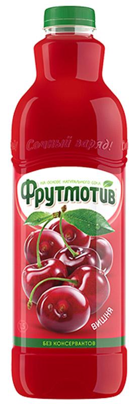 Фрутмотив напиток вишня, 1,5 л5060295130016Сокосодержащий напиток с ярким вкусом вишни.