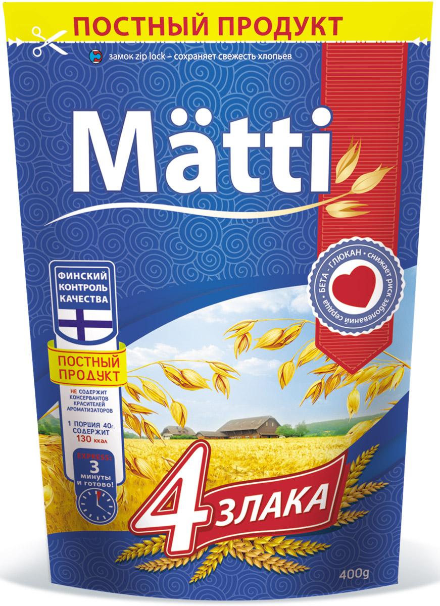 Matti каша 4 злака, 400 г0120710Каша Matti 4 злака - это смесь из специально подобранного соотношения ржаных, овсяных, пшеничных и ячменных хлопьев.1 часть хлопьев высыпать в емкость, залить 4 частями горячей воды или горячего молока, варить 3 минуты.