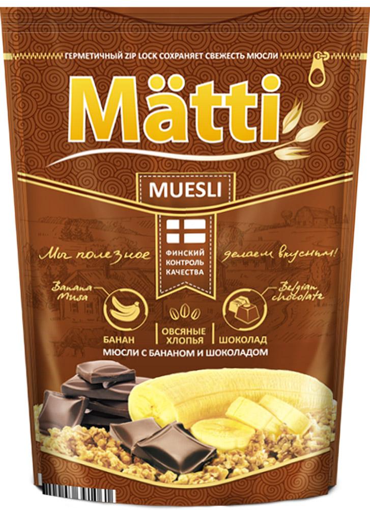 Matti мюсли с бананом и шоколадом, 250 гУТ-00000044Мюсли Matti c бананом и шоколадом - вкусный вариант для сбалансированного и полезного завтрака на каждый день. Овсяные хлопья богаты клетчаткой, минеральными веществами и витаминами, которые способствуют выведению шлаков из организма, регулируют работу пищевого тракта, снижают уровень сахара в крови. Банан – источник энергии, самый вкусный и безопасный антидепрессант. Этот фрукт богат витаминами и микроэлементами. Витамин C, входящий в состав бананов является антиоксидантом и замедляет процесс старения организма, предотвращает появление ранних морщин. Шоколад заряжает бодростью и улучшает настроение, помогает улучшить память, повысить устойчивость к стрессам и укрепить иммунитет. Кроме того, шоколад полезен для сердца и сосудов. После вскрытия упаковки мюсли готовы к употреблению. По желанию добавить молоко, йогурт, сок.
