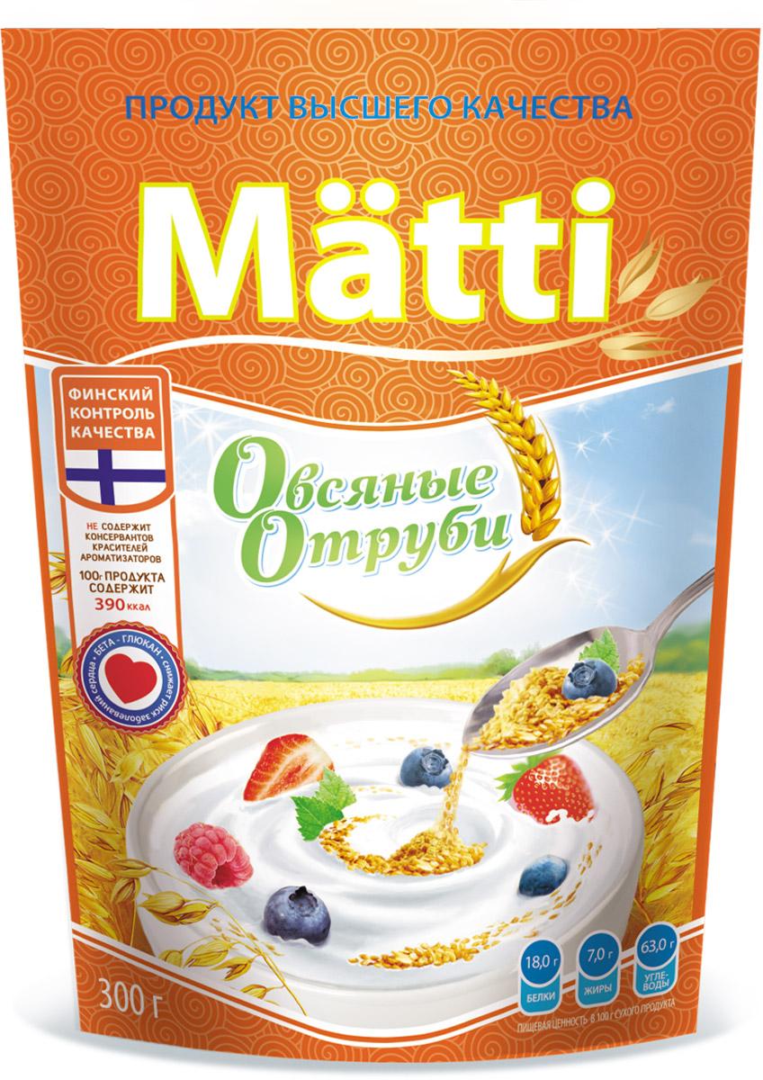 Matti овсяные отруби, 300 гУТ-00000036Отруби Matti – это экологически чистый продукт без красителей и усилителей вкуса, изготовленный по уникальной технологии.