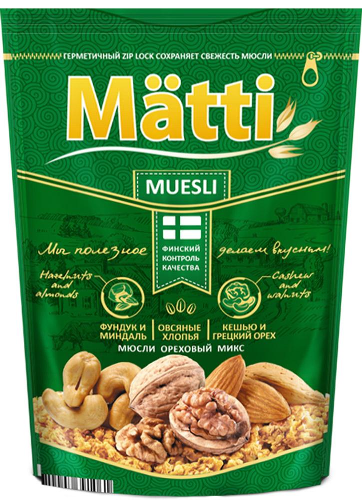 Matti мюсли ореховый микс, 250 г0120710Новый продукт от Matti – мюсли Ореховый микс - богат магнием, фосфором, цинком и селеном, что способствует повышению устойчивости к ежедневным стрессам. Содержит множество витаминов и микроэлементов, способствующих улучшению памяти и снятию нервного напряжения, благоприятно воздействующих на работу сердечно - сосудистой системы. Содержащиеся в орехах витамины и антиоксиданты способствуют сохранению молодости и красоты на долгие годы, подарят заряд бодрости и энергии на целый день. Включив в свой рацион мюсли Matti Ореховый микс, вы сможете улучшить состояние кожи, волос и ногтей, также повысить сопротивляемость организма к негативным воздействиям окружающей среды. Продукт содержит большое количество витамина E, который помогает защитить клетки организма от преждевременного старения. После вскрытия упаковки мюсли готовы к употреблению. По желанию добавить молоко, йогурт, сок.