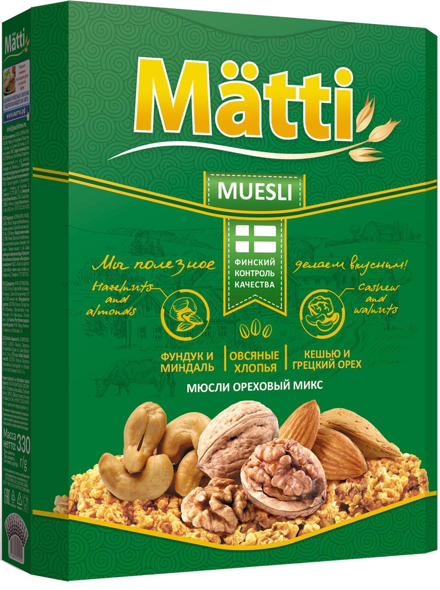 Matti мюсли ореховый микс, 330 г0120710Новый продукт от Matti – мюсли Ореховый микс - богат магнием, фосфором, цинком и селеном, что способствует повышению устойчивости к ежедневным стрессам. Содержит множество витаминов и микроэлементов, способствующих улучшению памяти и снятию нервного напряжения, благоприятно воздействующих на работу сердечно - сосудистой системы. Содержащиеся в орехах витамины и антиоксиданты способствуют сохранению молодости и красоты на долгие годы, подарят заряд бодрости и энергии на целый день. Включив в свой рацион мюсли Matti Ореховый микс, вы сможете улучшить состояние кожи, волос и ногтей, также повысить сопротивляемость организма к негативным воздействиям окружающей среды. Продукт содержит большое количество витамина E, который помогает защитить клетки организма от преждевременного старения. После вскрытия упаковки мюсли готовы к употреблению. По желанию добавить молоко, йогурт, сок.