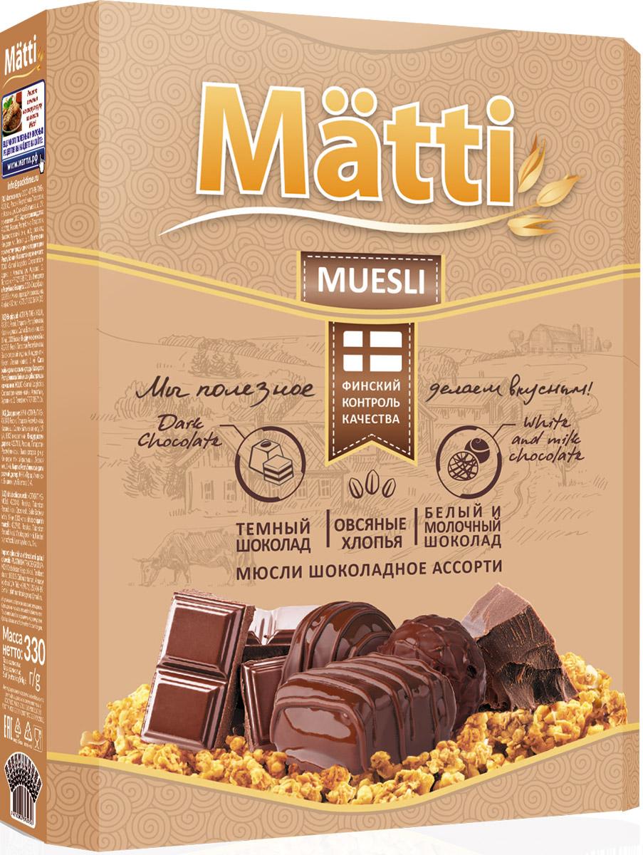 Matti мюсли шоколадное ассорти, 330 г0120710Для всех сладкоежек мюсли Matti Шоколадное ассорти не только вкусное, но и полезное блюдо на завтрак или на обед. Мюсли Matti Шоколадное ассорти подарят Вам заряд бодрости и энергии на целый день. Регулярное употребление продуктов с овсяными хлопьями помогают значительно улучшить состояние кожи, волос и ногтей, также повысить сопротивляемость организма к негативным воздействиям окружающей среды. Высококачественный шоколадный микс, входящий в состав этого продукта, полезен для сердца и сосудов, помогает поднять настроение, повышает устойчивость к стрессам и иммунитет. Мюсли Matti Шоколадное ассорти богаты кальцием, магнием и фосфором, способствующими регуляции клеточного обмена в организме. Этот продукт помогает с легкостью и оптимизмом встретить утро нового дня, прекрасно улучшает настроение и повышает жизненный тонус. После вскрытия упаковки мюсли готовы к употреблению. По желанию добавить молоко, йогурт, сок.