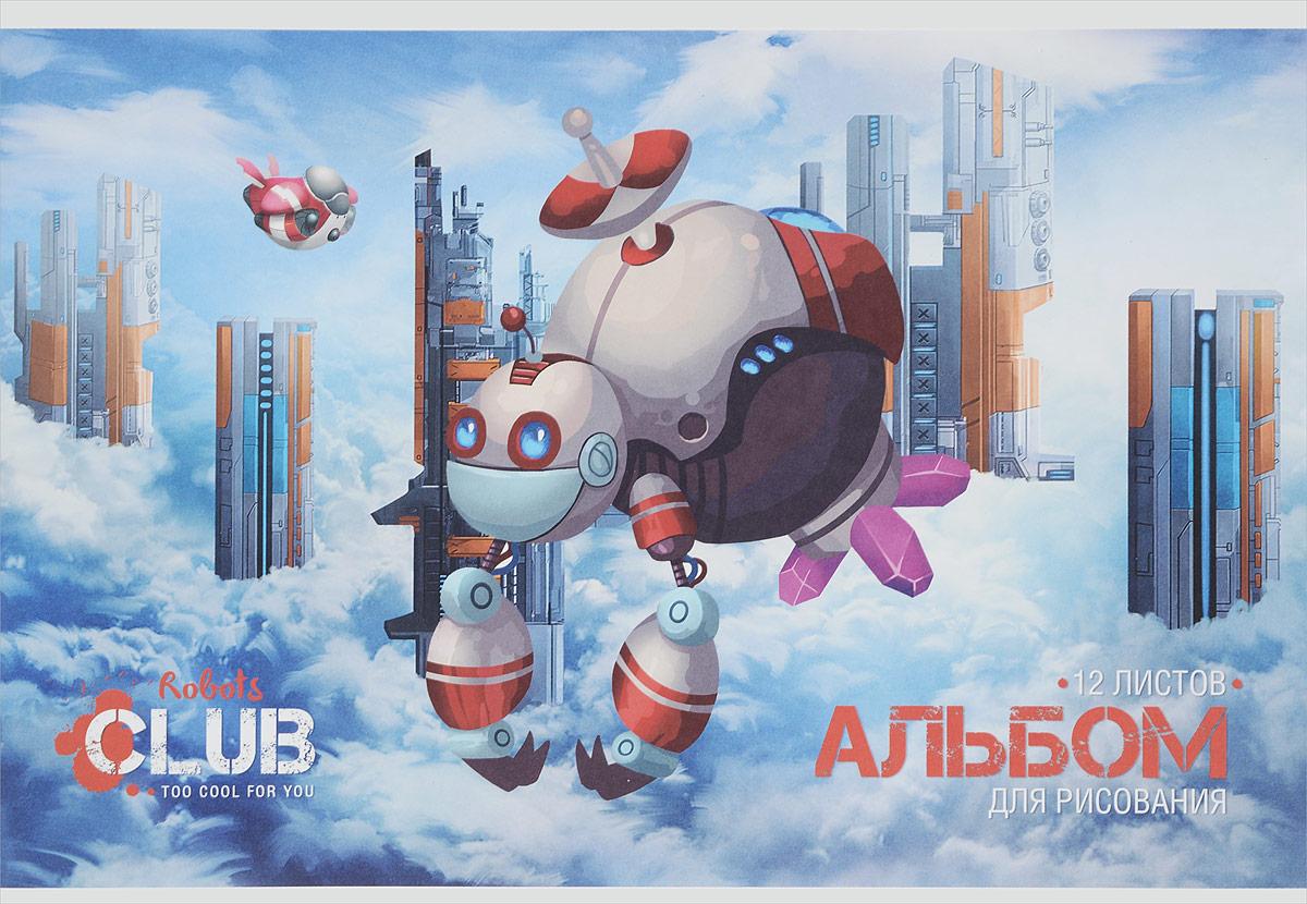 ArtSpace Альбом для рисования Robots Club 12 листов72523WDАльбом для рисования ArtSpace непременно порадует маленького художника и вдохновит его на творчество.Высокое качество бумаги позволяет карандашам, фломастерам и краскам ровно ложиться на поверхность и не растекаться по листу. Способ крепления - скрепки.Занимаясь изобразительным творчеством, ребенок тренирует мелкую моторику рук, становится более усидчивым и спокойным и, конечно, приобщается к общечеловеческой культуре.