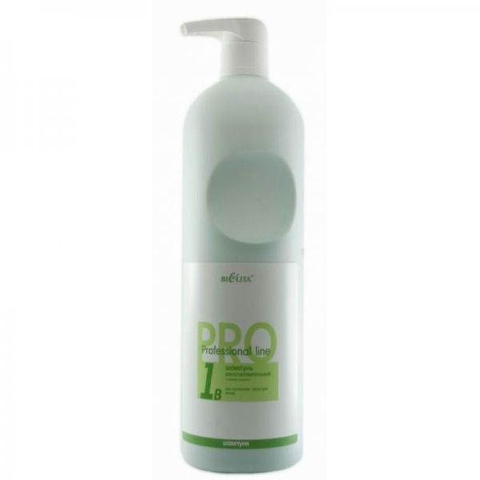 Белита Шампунь восстановительный Плазма Марино с дозатором, 1000 млMP59.4DЭкстракт ламинарии + витамин РР восстанавливают структуру волос. Великолепно очищает волосы, способствует восстановлению их структуры. Предохраняет волосы от потери влаги, делая их гибкими и эластичными.