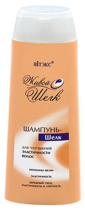 Витэкс Шампунь-шелк для улучшения эластичности волос, 500 млV-11905Назначение: Блеск и гладкостьЛиния: Живой шелкБережно очищает волосы и кожу головы. Восстанавливает и укрепляет структуру волос, выравнивает и приглаживает чешуйки кутикулы. Благодаря протеинам шелка возвращается упругость и эластичность волос. Идеально подходит для волос с химической завивкой, окрашенных и обесцвеченных.Ваши волосы вновь обретут яркий, здоровый блеск и удивительную гладкость.