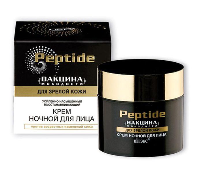 Витэкс Peptide Вакцина молодости для зрелой кожи Крем Ночной для лица, 45 мл в коробочке078-05-858799Назначение: Питание, Лифтинг, Интенсивный уход, Антивозрастной уходЛиния: Peptide - Вакцина молодости для зрелой кожиИННОВАЦИЯ!!!Ночь — это идеальное время для борьбы с признаками старения кожи, получения выраженного омолаживающего эффекта от применения косметических средств. Крем ночной интенсивно питает и восстанавливает кожу. Комплекс пептидов стимулирует выработку коллагена и других кожных протеинов, от которых зависит эластичность и плотность кожи. Утром кожа просыпается отдохнувшей и помолодевшей.Результат:Кожа становится более упругой и гладкой. Поверхностные и глубокие морщины разглаживаются. Цвет лица улучшается.Рекомендация по применению:Крем наносится на чистую кожу лица каждый вечер легкими массажными движениями. Рекомендуется использовать после тоника-пилинга, который подготавливает кожу к восприятию крема.