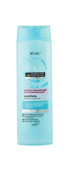 Витэкс Аква Актив АктивноУвлажняющий восстанавливающий шампунь для всех типов волос, 470 млMP59.4DЛиния: Aqua Active Генератор увлажненияШампунь мягко очищает, сохраняя водный баланс. Восстанавливает и укрепляет структуру волос. Не утяжеляет даже самые тонкие волосы.обеспечивает интенсивное увлажнениепридает блеск и упругость волосамзащищает волосы от сухости и ломкостиВидимый эффект: красивые волосы, наполненные зеркальным блеском.