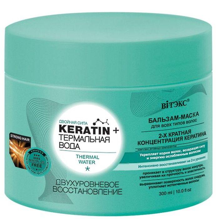 Витэкс Keratin&Термальная Вода Бальзам-маска для всех типов волос Двухуровневое восстановление, 300 млВ-1099Линия: Keratin+2-Х КРАТНАЯ КОНЦЕНТРАЦИЯБальзам-маска интенсивно питает и укрепляет корни волос, возвращая силу и энергию ослабленным волосам. Формула с двойной концентрацией жидких кератинов точно воздействует на поврежденные участки волос и восстанавливает их на 2-х уровнях:1. проникает в структуру волос изнутри, увеличивая прочность и эластичность,2. выравнивает поверхность волоса снаружи, уплотняет истонченные волосы.Бальзам-маска облегчает расчесывание, «реставрируя» каждый поврежденный участок волоса.
