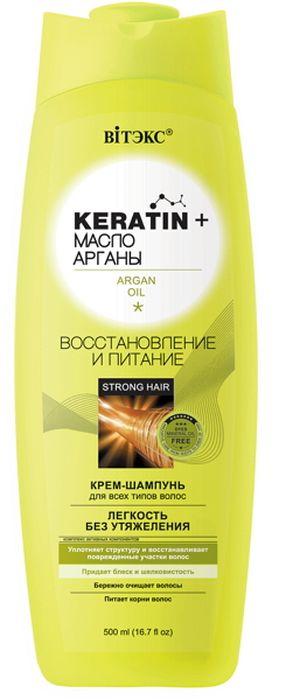 Витэкс Keratin& Масло Арганы Крем-Шампунь для всех типов волос Восстановление и питание , 500 мл011005Линия: Keratin+ЛЕГКОСТЬ БЕЗ УТЯЖЕЛЕНИЯКрем-шампунь бережно очищает волосы, глубоко питает, уплотняет структуру волос и восстанавливает поврежденные участки, придает волосам здоровый блеск и шелковистость, не утяжеляя их.