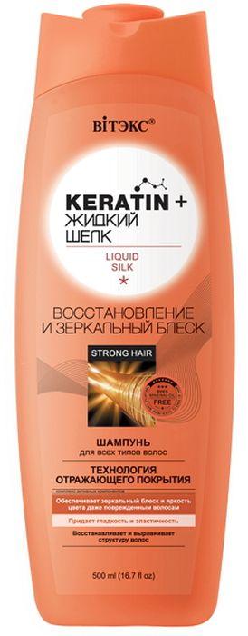 Витэкс Keratin&Жидкий Шелк Шампунь для всех типов волос Восстановление и зеркальный блеск , 500 млV-811Линия: Keratin+ТЕХНОЛОГИЯ ОТРАЖАЮЩЕГО ПОКРЫТИЯШампунь бережно очищает волосы, способствуя восстановлению и выравниванию их структуры, заполняя поврежденные участки.Специальная технология отражающего покрытия дарит потрясающий зеркальный блеск, обеспечивая яркость цвета даже поврежденным волосам. В результате волосы восстанавливают свою силу и красоту, становятся более гладкими и эластичными.