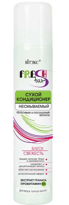 Витэкс Fresh Hair Сухой кондиционер несмываемый Блеск и Свежесть для всех типов волос, 200 млMP59.4DЛиния: Fresh HairПридает волосам блеск и шелковистость«Оживляет» и дисциплинирует волосы Облегчает расчесываниеСнимает статический эффектНе утяжеляетПридает волосам шелковистую гладкость и роскошный блеск, дисциплинирует непослушные пряди волос. Кондиционер препятствует спутыванию волос, «оживляет» тусклые и сухие волосы. Экстракт граната укрепляет волосы, облегчает расчесывание, возвращая прическе легкость и красоту. Провитамин В5 придает волосам великолепный блеск и шелковистость, увлажняя их.