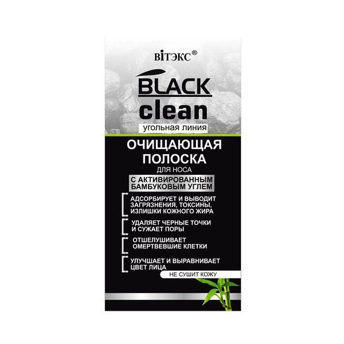 Витэкс Black Clean Полоска для носа очищающая с активированным бамбуковым углем Витэкс