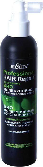 Белита БИОМОЛЕКУЛЯРНЫЙ ВОССТАНОВИТЕЛЬ Живой волос для выравнивания кутикулы волос несмываемый, 250 млВ-1099Линия: Professional HAIR Repairдля выравнивания кутикулы пористых и поврежденных волос несмываемыйна основе арганового масла и SMART-биокомплекса KERATRITМногофункциональный динамичный спрей для восстановления и увлажнения кожи головы и волос. Делает повреждённые волосы более послушными для расчёсывания после применения других кондиционеров или средств по уходу за волосами. SMART-биокомплекс KERATRIT на молекулярном уровне обновляет и сохраняет оптимальный баланс влажности.Масло Арганы интенсивно питает волосы, воздействует на внутреннюю и внешнюю структуру волос, оставляя волосы гладкими и блестящими.