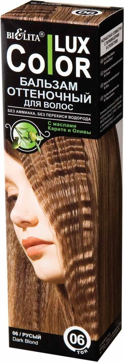 Белита Бальзам оттеночный для волос ТОН 06 русый туба, 100 млMP59.4DВ коллекции20 восхитительных оттенков: 14 оттенков для натуральных волос3 оттенка для осветленных волос3 оттенка для седых волосОттеночные бальзамы «COLOR LUX» бережное и эффективное средство достижения модного цвета волос: красящие пигменты не повреждают структуру волос, хорошо удерживаются чешуйками кутикулы поверхностного слоя волос; натуральные масла выравнивают структуру волос.Яркость сияния цвета волос — достигается уже после однократной процедуры окрашивания волосУлучшение структуры волос — благодаря маслам оливы и карите в составе бальзамовНе раздражает кожу головы во время окрашивания — благодаря отсутствию аммиака и перекиси водородаПозволяет экспериментировать с оттенками и менять цвет волос так часто, как Вы хотите, без вреда для волосОттеночный бальзам равномерно смывается через 4-6раз, не оставляя резкой границы между окрашенными и неокрашенными волосами, без явно выраженного эффекта «отросших корней»Позволяет увеличить время между окрасками стойкими красками — за счет сглаживания границы между окрашенными и отросшими участками волос, возвращая яркость цвета.Реальная экономия средств — Вам не надо дополнительно покупать кондиционер или бальзам для волос, чтобы завершить уход за волосами.