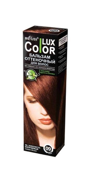 Белита Бальзам оттеночный для волос ТОН 09 золотисто-коричневый, 100 млMP59.4DВ коллекции20 восхитительных оттенков: 14 оттенков для натуральных волос3 оттенка для осветленных волос3 оттенка для седых волосОттеночные бальзамы «COLOR LUX» бережное и эффективное средство достижения модного цвета волос: красящие пигменты не повреждают структуру волос, хорошо удерживаются чешуйками кутикулы поверхностного слоя волос; натуральные масла выравнивают структуру волос.Яркость сияния цвета волос — достигается уже после однократной процедуры окрашивания волосУлучшение структуры волос — благодаря маслам оливы и карите в составе бальзамовНе раздражает кожу головы во время окрашивания — благодаря отсутствию аммиака и перекиси водородаПозволяет экспериментировать с оттенками и менять цвет волос так часто, как Вы хотите, без вреда для волосОттеночный бальзам равномерно смывается через 4-6раз, не оставляя резкой границы между окрашенными и неокрашенными волосами, без явно выраженного эффекта «отросших корней»Позволяет увеличить время между окрасками стойкими красками — за счет сглаживания границы между окрашенными и отросшими участками волос, возвращая яркость цвета.Реальная экономия средств — Вам не надо дополнительно покупать кондиционер или бальзам для волос, чтобы завершить уход за волосами.