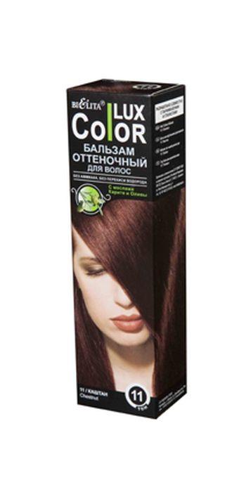 Белита Бальзам оттеночный для волос ТОН 11 каштан, 100 млВ-867В коллекции20 восхитительных оттенков: 14 оттенков для натуральных волос3 оттенка для осветленных волос3 оттенка для седых волосОттеночные бальзамы «COLOR LUX» бережное и эффективное средство достижения модного цвета волос: красящие пигменты не повреждают структуру волос, хорошо удерживаются чешуйками кутикулы поверхностного слоя волос; натуральные масла выравнивают структуру волос.Яркость сияния цвета волос — достигается уже после однократной процедуры окрашивания волосУлучшение структуры волос — благодаря маслам оливы и карите в составе бальзамовНе раздражает кожу головы во время окрашивания — благодаря отсутствию аммиака и перекиси водородаПозволяет экспериментировать с оттенками и менять цвет волос так часто, как Вы хотите, без вреда для волосОттеночный бальзам равномерно смывается через 4-6раз, не оставляя резкой границы между окрашенными и неокрашенными волосами, без явно выраженного эффекта «отросших корней»Позволяет увеличить время между окрасками стойкими красками — за счет сглаживания границы между окрашенными и отросшими участками волос, возвращая яркость цвета.Реальная экономия средств — Вам не надо дополнительно покупать кондиционер или бальзам для волос, чтобы завершить уход за волосами.