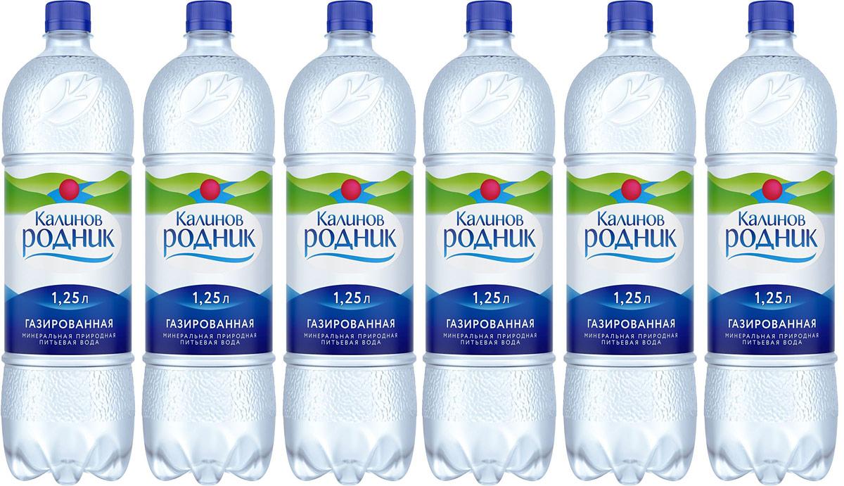 Калинов Родник вода минеральная питьевая газированная, 6 шт по 1,25 л0120710Чистая от природы и бережно сохраненная на современном производстве минеральная артезианская вода Калинов Родник – бесспорный эталон качества. Калинов родник - это удобная в использовании, по-настоящему вкусная и полезная вода. Пейте и получайте удовольствие!