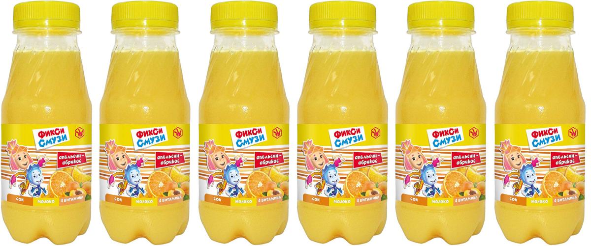 Фиксики смузи апельсин, абрикоc, 6 шт по 0,25 л0120710Фикси смузи - натуральный сок с мякотью + молоко (белок и кальций) + комплекс из 4 витаминов (В6, Н, В5, РР) + хорошее настроение и веселая улыбка!Сбалансированное сочетание молока и сока с мякотью создает нежную и густую консистенцию и рождает тонкий и изысканный вкус, а уникальная технология розлива при щадящем температурномрежимесохраняет всю пользу молока и сока практически в неизменном виде на всем протяжении срока хранения.
