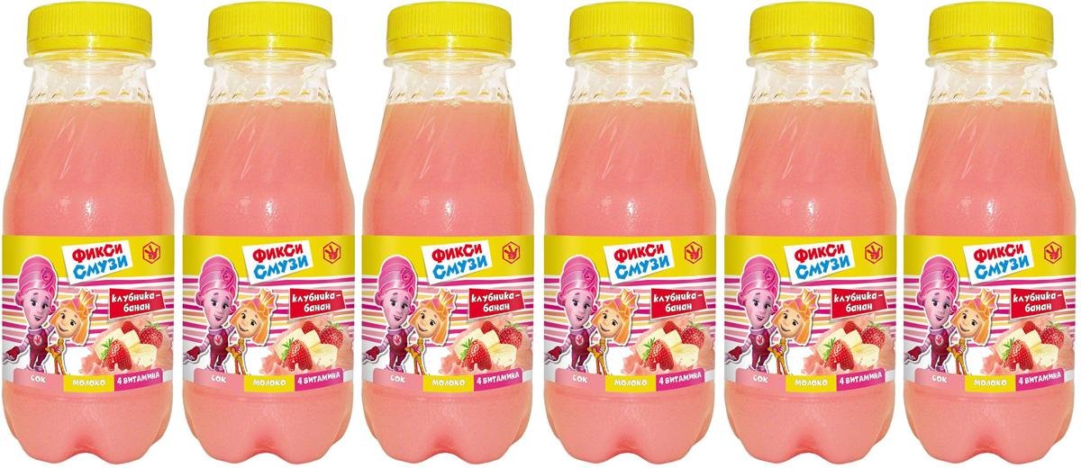 Фиксики смузи клубника, банан, 6 шт по 0,25 л0120710Фикси смузи - натуральный сок с мякотью + молоко (белок и кальций) + комплекс из 4 витаминов (В6, Н, В5, РР) + хорошее настроение и веселая улыбка!Сбалансированное сочетание молока и сока с мякотью создает нежную и густую консистенцию и рождает тонкий и изысканный вкус, а уникальная технология розлива при щадящем температурномрежимесохраняет всю пользу молока и сока практически в неизменном виде на всем протяжении срока хранения.