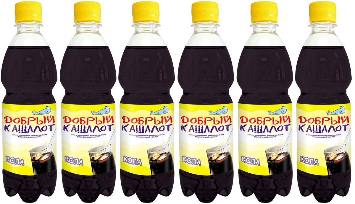 Добрый кашалот напиток газированный Кола, 6 шт по 0,5 л0120710Прекрасно тонизирует и освежает, а всевозможная палитра вкусов превратит теплый, по-домашнему уютный праздник в яркое запоминающееся зрелище. Добрый кашалот - напиток из детства!