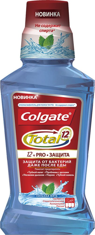 Colgate Ополаскиватель для полости рта Pro-Защита Сильная мята 250 мл84850536_золушка/голубой, розовыйНепрерывно борется с появлением зубного налета* Предотвращает проблемы с деснами Не содержит спирта