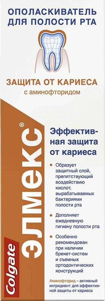 Elmex Ополаскиватель Защита от кариеса 400млУТ000001233Ополаскиватель 400мл -1шт Обеспечивает дополнительную защиту от, кариеса, стимулируя реминерализацию, эмали даже в труднодоступных межзубных, промежуткахОсобенно рекомендуется покупателям,, проходящим ортодонтическое лечение (брекет-, системы)• Не содержит спирта и красителей