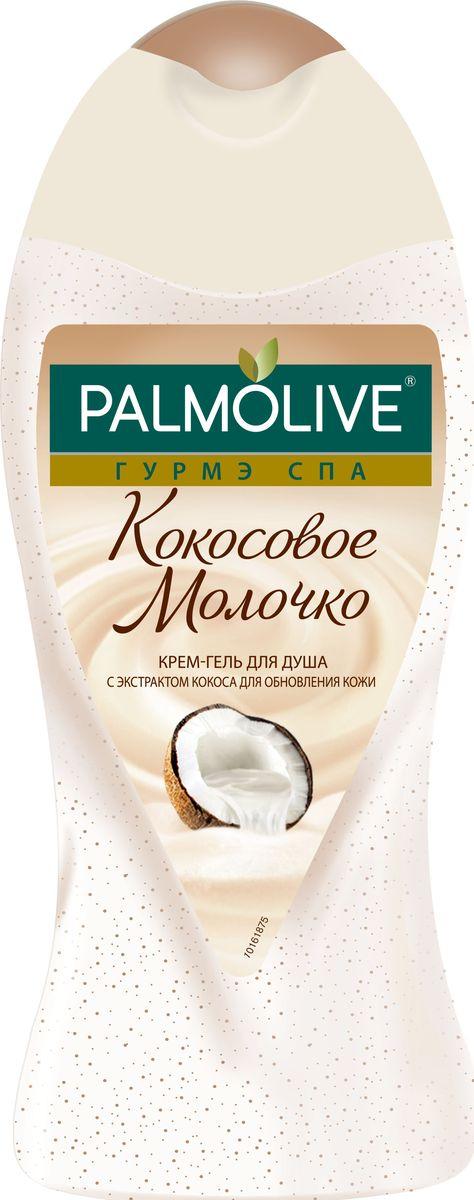 Palmolive Гель для душа Гурмэ СПА Кокосовое Молочко 250 мл7053Гель для душа - 1шт, Массажные микрочастицы нежно обновляют кожу, кремообразная формула геля, обогащенная экстрактом кокоса и маслом жожоба, способствует восстановлению и естественному увлажнению кожи• Мягкая, сияющая красотой кожа каждый день!• Протестировано дерматологами