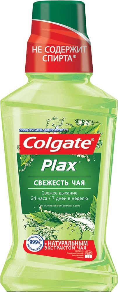 Colgate Ополаскиватель для полости рта Plax свежесть чая 250 млDBM-5BОполаскиватель для полости рта комплексного действия.Содержит натуральные экстракты чая. Не содержит спирта. Не вызывает ощущения жжения в полости рта. Защищает от вредных бактерий на 12 часов. Помогает предотвратить кариес. Уменьшает зубной налет. Освежает дыхание надолго. Товар сертифицирован.Уважаемые клиенты!Обращаем ваше внимание на возможные изменения в дизайне упаковки. Качественные характеристики товара остаются неизменными. Поставка осуществляется в зависимости от наличия на складе.