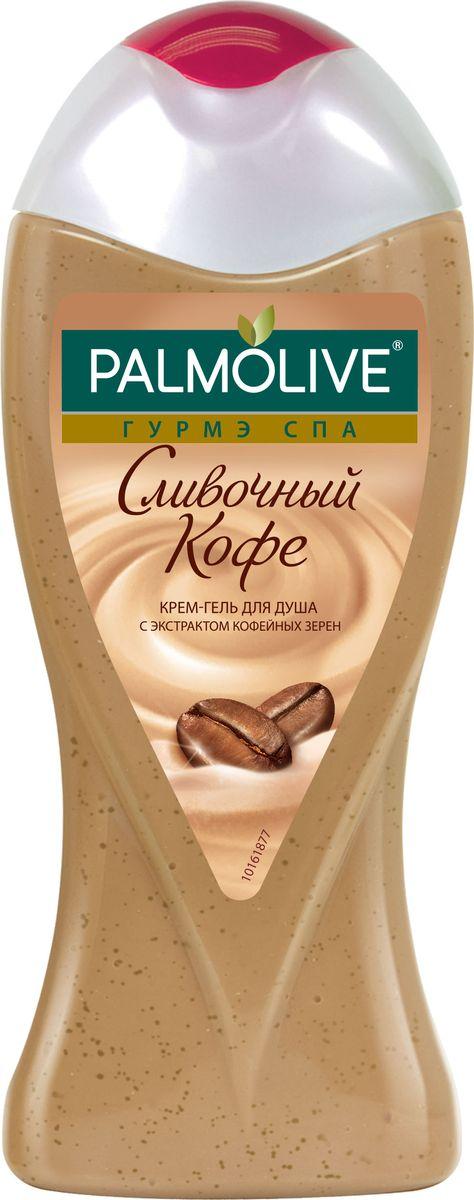 Palmolive Крем-гель для душа Гурмэ СПА Сливочный Кофе, с экстрактом кофейных зерен, 250 млTR01112AКремообразная формула геля обогащена натуральным экстрактом кофейных зерен и обладает пленительным кофейным ароматом.
