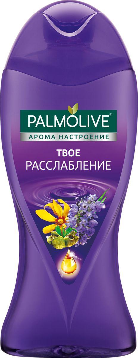 Palmolive Гель для душа Арома Настроение Твое Расслабление 250млFTR22464Насладись гармонией с расслабляющим гелем для душа , содержащим эфирные масла лаванды, иланг-иланга и пачули.
