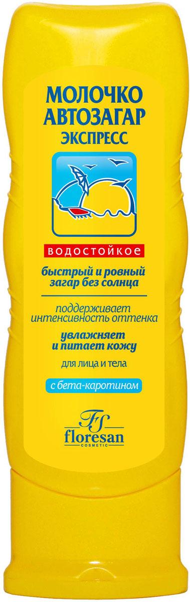 Floresan Молочко автозагар-экспресс, 125 млAC-2233_серыйFloresan Молочко автозагар-экспресс 125 мл предназначается для получения искусственного загара лица и тела для всех типов кожи. Через 3-4 часа после нанесения молочка кожа приобретает цвет естественного загара, стойко сохраняющегося сроком до 5 дней.