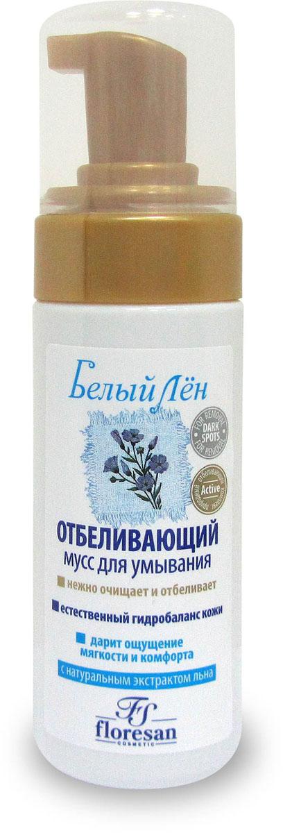 Floresan Белый лен Отбеливающий мусс для умывания, 150 млFS-00897Floresan Белый лен Отбеливающий мусс для умывания 150 мл идеален для ежедневного очищения кожи. Его мягкая пенящаяся немыльная основа бережно очищает и освежает кожу. Отбеливающий комплекс снижает интенсивность выработки меланина, осветляет и выравнивает общий тон кожи. Воздушная текстура дарит коже невероятное ощущение мягкости и комфорта. При систематическом применении мусса ваша кожа приобретает ровный и сияющий цвет. Нежно очищает и отбеливает, поддерживает естественный гидробаланс кожи, дарит ощущение комфорта и мягкости.