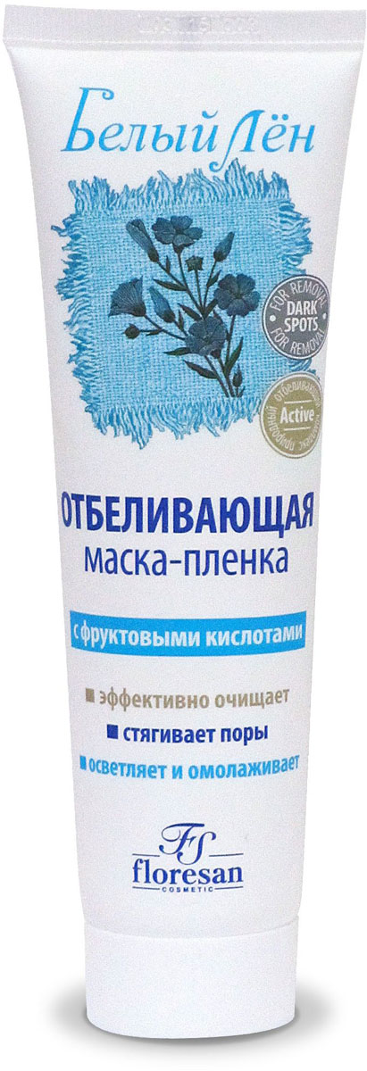 Floresan Белый лен Маска-пленка отбеливающая, 100 мл66-Ф-27Floresan Белый лен Маска-пленка отбеливающая 100 мл с комплексом фруктовых кислот и натуральных экстрактов разработана для очищения кожи с избыточной пигментацией. Маска эффективно удаляет загрязнения, отшелушивает старые клетки кожи и выравнивает цвет лица. Уникальный состав маски, обогащенный натуральными экстрактами огурца, петрушки и толокнянки, эффективно борется с пигментацией, заметно осветляя и освежая кожу. Фруктовые кислоты в составе маски обновляют кожу, повышают ее эластичность, делая ее более гладкой, молодой и подтянутой. С фруктовыми кислотами, эффективно очищает, стягивает поры, осветляет и омолаживает.