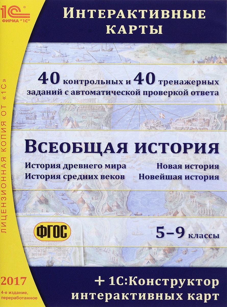 Всеобщая история. Интерактивные карты. 5-9 классы. 4-е издание, переработанное