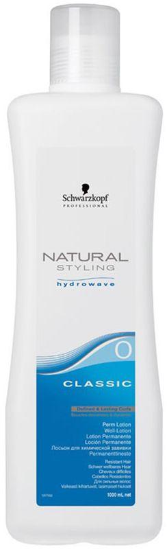Natural Styling Лосьон Классик 0, 1000 млFS-00897Лосьон Классик 0 для нормальных волос. Содержит комбинацию увлажняющей технологии Hydrowave и Гидролизованный Кератин, которые гарантируют, что при использовании Natural Styling Classic вы получите превосходный результат химической завивки, стойкие локоны и волны, мягкость на ощупь, которая длится до 12 недель.