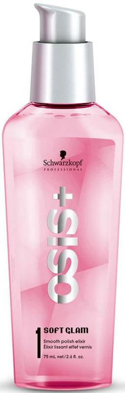 OSiS Soft Glam Разглаживающий эликсир, 75 млSatin Hair 7 BR730MNРазглаживающий эликсир - это уникальный невесомый бархатный лосьон, снимающий статическое напряжение волос и придающий минеральный блеск. Разглаживает, снимает пушистость, способствует выпрямлению всех типов волос, придает здоровый вид, не перегружает волосы.