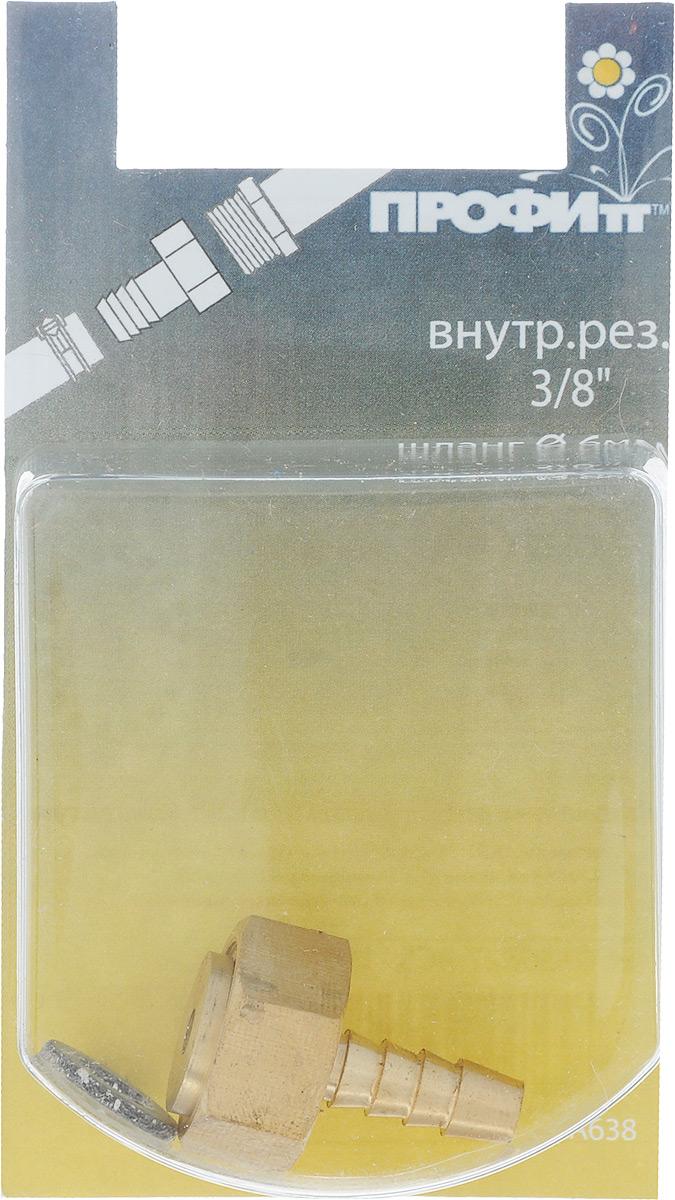 Наконечник Профитт, внутренняя резьба 3/8, диаметр 6 мм02760-37.000.00Наконечник с внутренней резьбой Профитт предназначен для подключения шланга к системе подачи воды - к водяному насосу, крану, насадкам и другим элементам. Изготовлен из высокопрочной и долговечной латуни. Обладает высокой износостойкостью, устойчивостью к химическим веществам, механическим воздействиям и коррозии. Простой монтаж. Крепится к оборудованию с помощью внутренней резьбы, а к шлангу - елочкой, которая предотвращает протекание и обрывы. Головка выполнена в форме шестигранника. Созданное соединение обладает высокой надежностью и герметичностью.