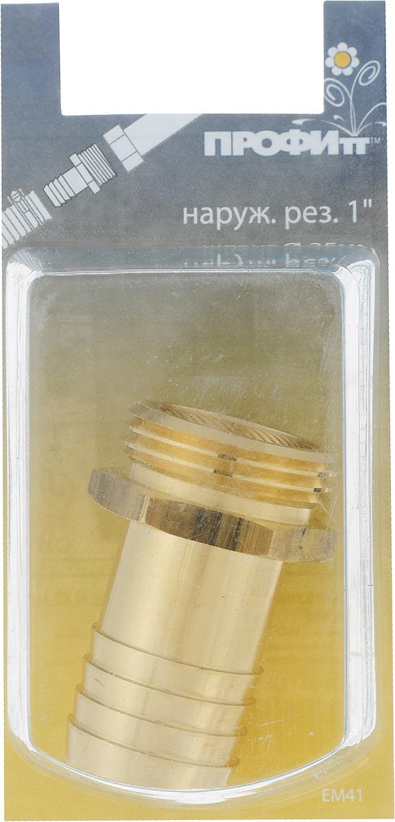Наконечник Профитт, наружная резьба 1, диаметр 25 мм0102112Наконечник Профитт предназначен для подключения шланга к системе подачи воды - к водяному насосу, крану, насадкам и другим элементам, имеющим внутреннюю резьбу. Изготовлен из высокопрочной и долговечной латуни. Обладает высокой износостойкостью, устойчивостью к химическим веществам, механическим воздействиям и коррозии. Простой монтаж. Крепится к оборудованию с помощью резьбы, а к шлангу - елочкой, которая предотвращает протекание и обрывы. Головка выполнена в форме шестигранника. Созданное соединение обладает высокой надежностью и герметичностью.