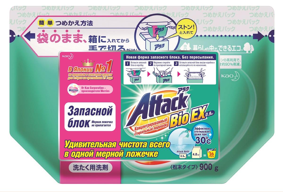 Стиральный порошок Attack BioEX, концентрированный, 0,9 кг62030009Концентрированный стиральный порошок Attack BioEX подходит для стирки белого, цветного, темного и черного белья. Запасной блок позволяет сократить отходы и защитить окружающую среду. Порошок подходит для стирки одежды из хлопчатобумажной, льняной и синтетической ткани, не подходит для стирки шерсти и шелка. Рекомендуемая температура стирки 30-40°С. Подходит для ручной и машинной стирки. Состав: 15-30% цеолит, 5-15% анионоактивный ПАВ, неионогенный ПАВ, поликарбоксилат, менее 5% мыло, энзимы, отдушка, оптический отбеливатель.Товар сертифицирован.