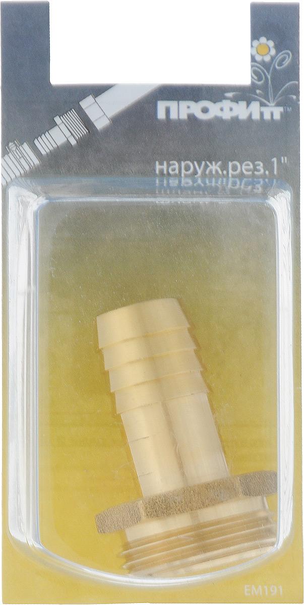 Наконечник Профитт, наружная резьба 1, диаметр 19 мм0136797Наконечник Профитт предназначен для подключения шланга к системе подачи воды - к водяному насосу, крану, насадкам и другим элементам, имеющим внутреннюю резьбу. Изготовлен из высокопрочной и долговечной латуни. Обладает высокой износостойкостью, устойчивостью к химическим веществам, механическим воздействиям и коррозии. Простой монтаж. Крепится к оборудованию с помощью резьбы, а к шлангу - елочкой, которая предотвращает протекание и обрывы. Головка выполнена в форме шестигранника. Созданное соединение обладает высокой надежностью и герметичностью.