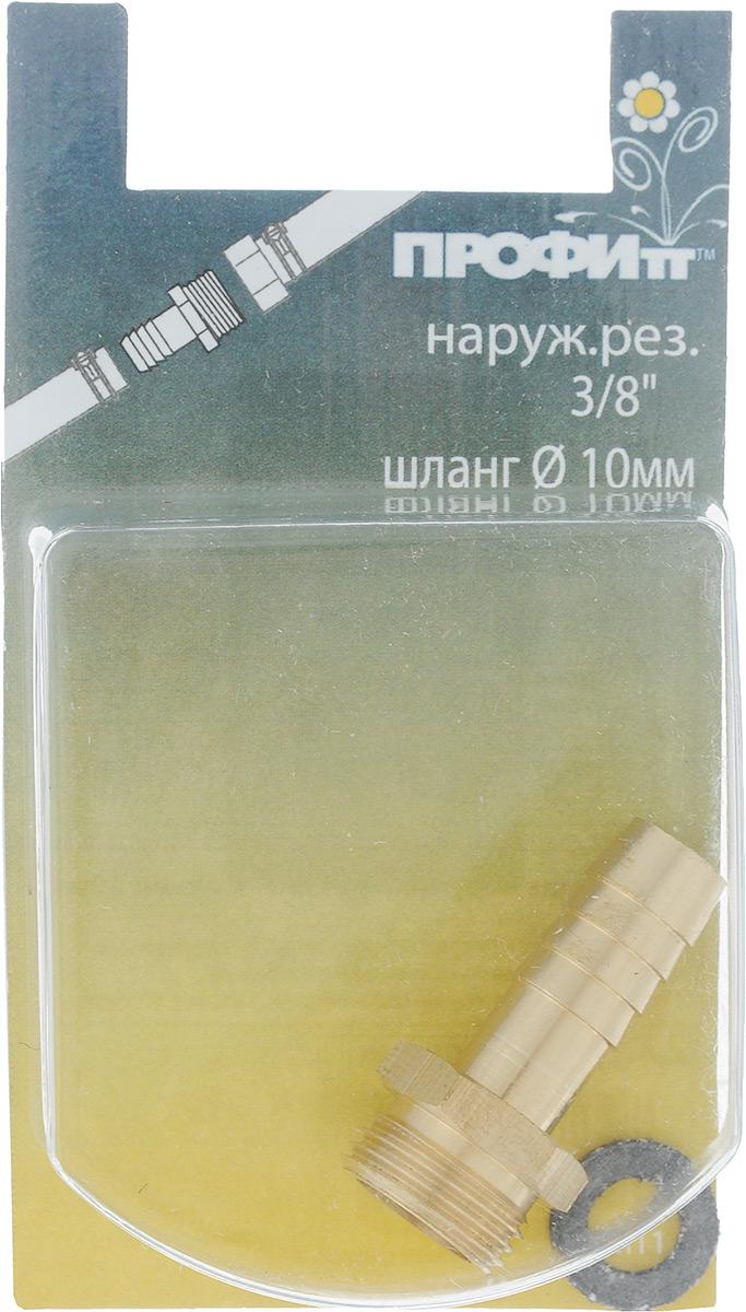 Наконечник Профитт, наружная резьба 3/8, диаметр 10 ммRC-100BPCНаконечник Профитт предназначен для подключения шланга к системе подачи воды - к водяному насосу, крану, насадкам и другим элементам, имеющим внутреннюю резьбу. Изготовлен из высокопрочной и долговечной латуни. Обладает высокой износостойкостью, устойчивостью к химическим веществам, механическим воздействиям и коррозии. Простой монтаж. Крепится к оборудованию с помощью резьбы, а к шлангу - елочкой, которая предотвращает протекание и обрывы. Головка выполнена в форме шестигранника. Созданное соединение обладает высокой надежностью и герметичностью.
