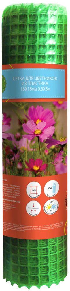 Сетка для цветников Garden Show, цвет: зеленый, 50 см х 5 мC0042415Сетки для декоративного ограждения идеально подходят для поддержки и декорирования клумб с кустовыми розами, пионами и другими растениями.