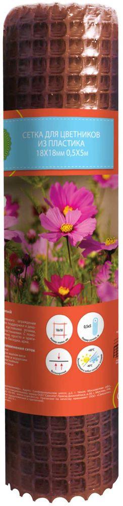 Сетка для цветников Garden Show, цвет: оранжевый, 50 см х 5 мRSP-202SСетки для декоративного ограждения идеально подходят для поддержки и декорирования клумб с кустовыми розами, пионами и другими растениями.