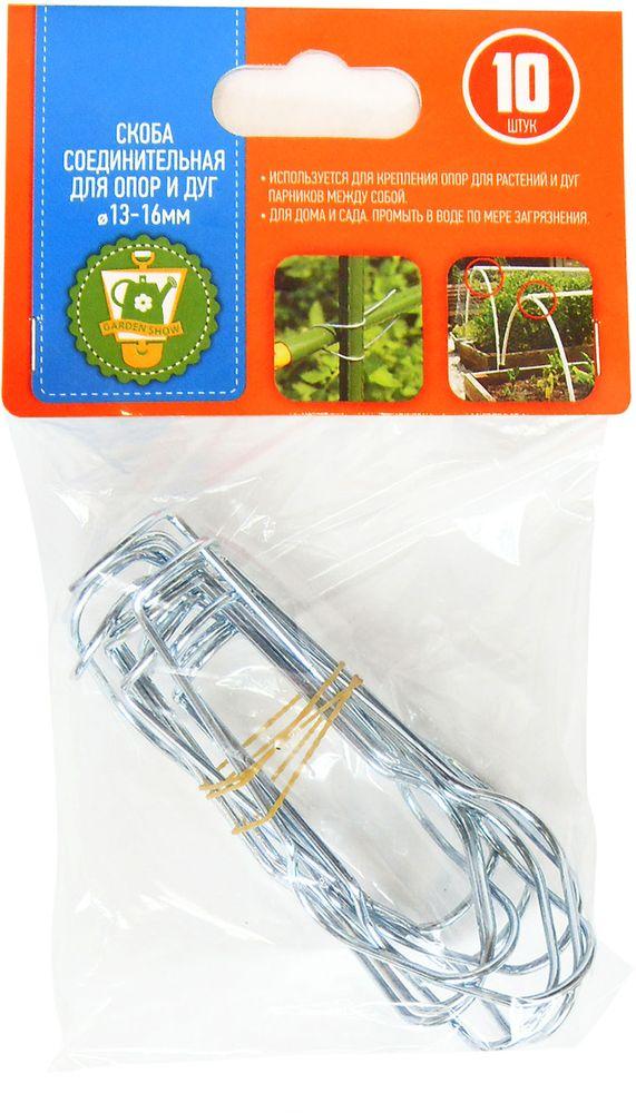 Скоба соединительная Garden Show, для опор и дуг, диаметр 13-16 мм, 10 шт466377Скобы соединительные Garden Show используются для крепления опор для растений и дуг парников между собой. Выполнены из металла. В комплекте 10 штук.